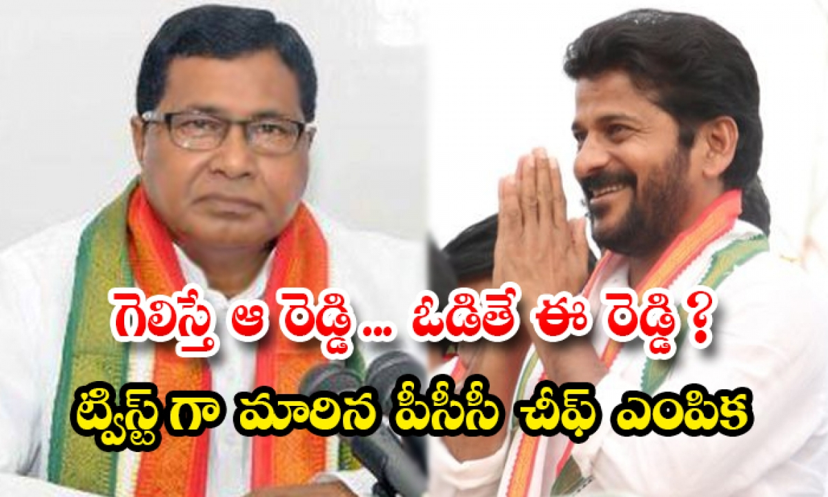 Janareddy Rewanth Reddy One Of The Two Is Likely To Be The New Pcc President-TeluguStop.com