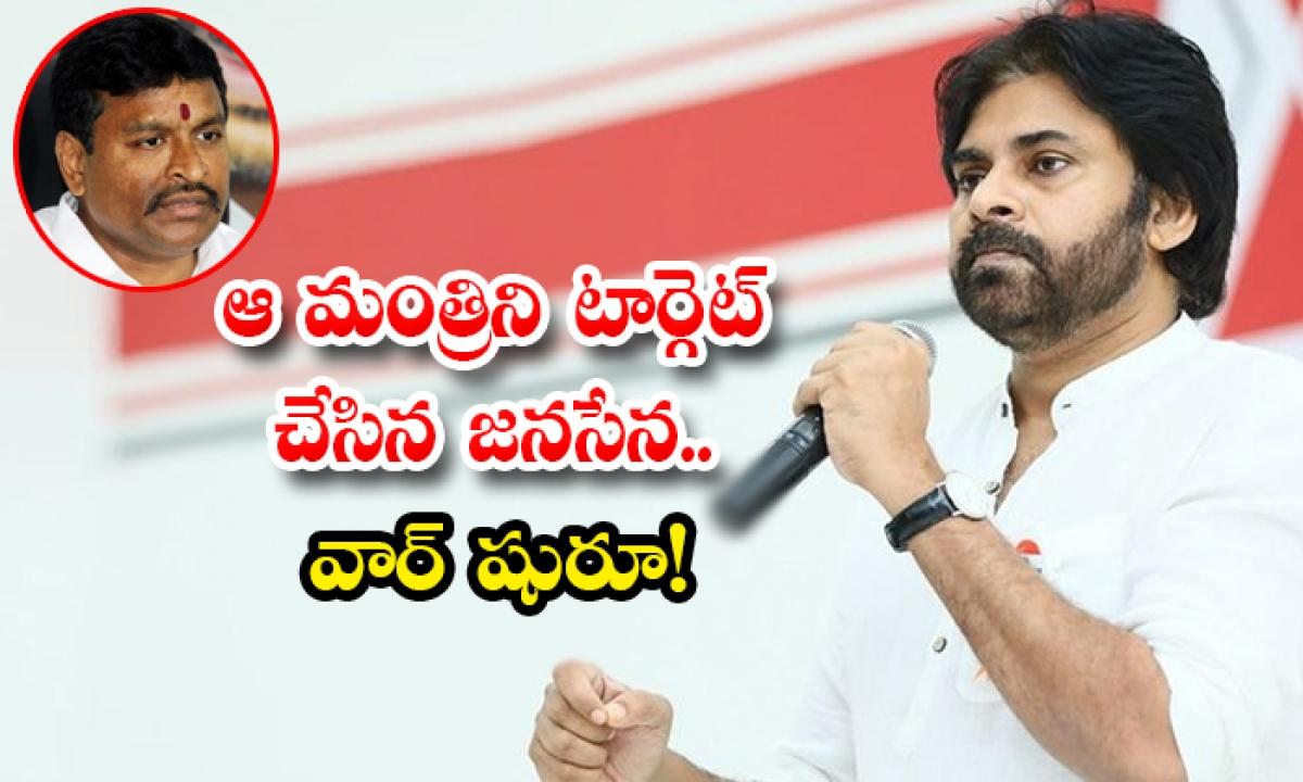 Janasena Party Started Targetting Ycp Minister Vellampalli Srinivas Illegal Works-ఆ మంత్రిని టార్గెట్ చేసిన జనసేన.. వార్ షురూ-Latest News - Telugu-Telugu Tollywood Photo Image-TeluguStop.com