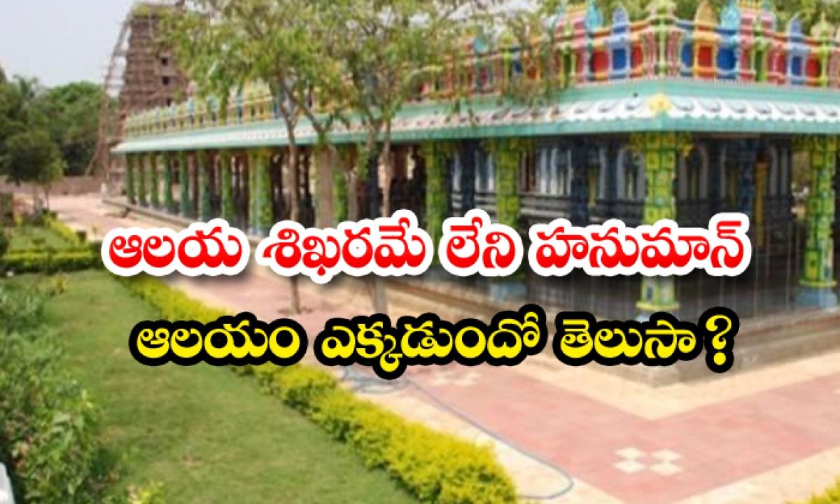 Facts About Sri Maddi Anjaneya Swamy Temple-ఆలయ శిఖరమే లేని హనుమాన్ ఆలయం ఎక్కడుందో తెలుసా-Latest News - Telugu-Telugu Tollywood Photo Image-TeluguStop.com