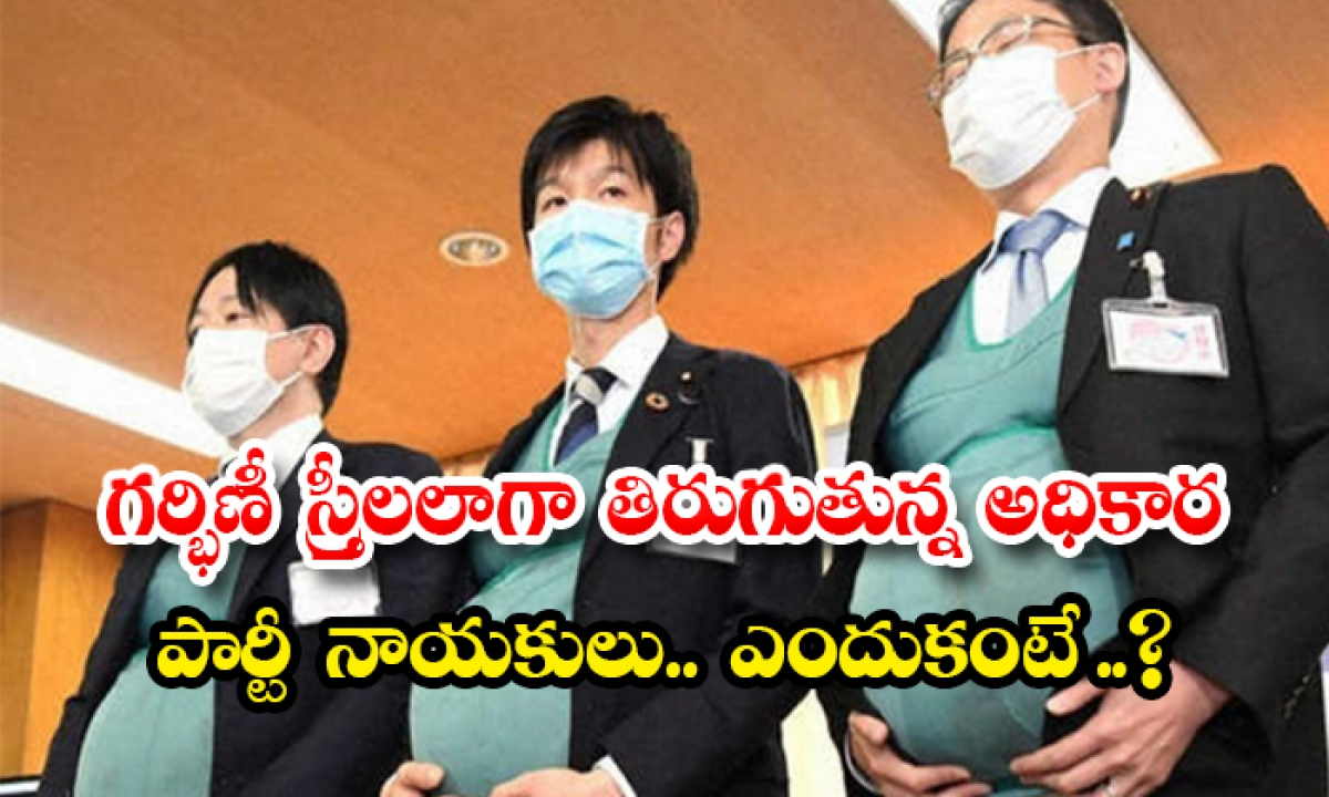 Japan Ruling Party Political Leaders In Pregnant Women Getup To Support Women-TeluguStop.com