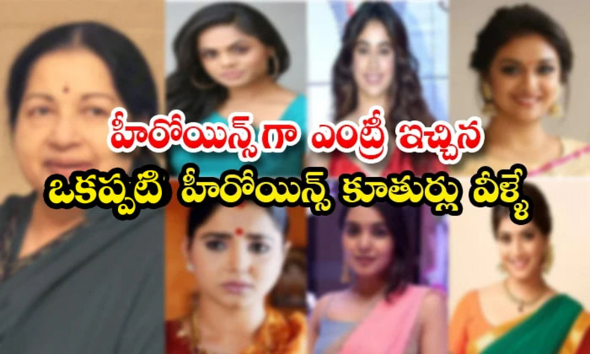 Tollywood Heroines And Their Daughters-TeluguStop.com