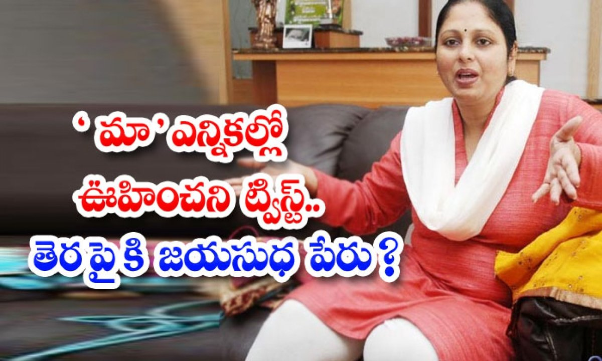 Jayasudha To Contest For Maa President-మా' ఎన్నికల్లో ఊహించని ట్విస్ట్.. తెరపైకి జయసుధ పేరు -Latest News - Telugu-Telugu Tollywood Photo Image-TeluguStop.com