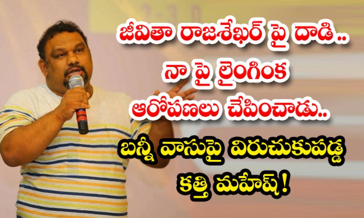 Attack On Jeevita Rajasekhar Allegations Of Sexual Harassment Against Me Mahesh-జీవితా రాజశేఖర్ పై దాడి.. నాపై లైంగిక ఆరోపణలు చేపించాడు.. బన్నీవాసుపై విరుచుకుపడ్డ కత్తి మహేష్-Latest News - Telugu-Telugu Tollywood Photo Image-TeluguStop.com