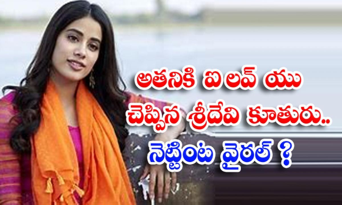 I Love You Says Janhvi Kapoor As She Wishes Her Best Human Akshat Rajan In A Sweet Birthday Post-అతనికి ఐ లవ్ యు చెప్పిన శ్రీదేవి కూతురు.. నెట్టింట వైరల్-Latest News - Telugu-Telugu Tollywood Photo Image-TeluguStop.com