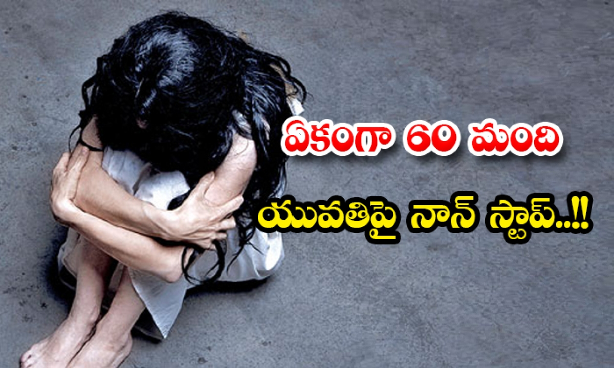 Continuously 60 Men Raped A Woman At Once-ఏకంగా 60 మంది యువతిపై నాన్ స్టాప్..-General-Telugu-Telugu Tollywood Photo Image-TeluguStop.com