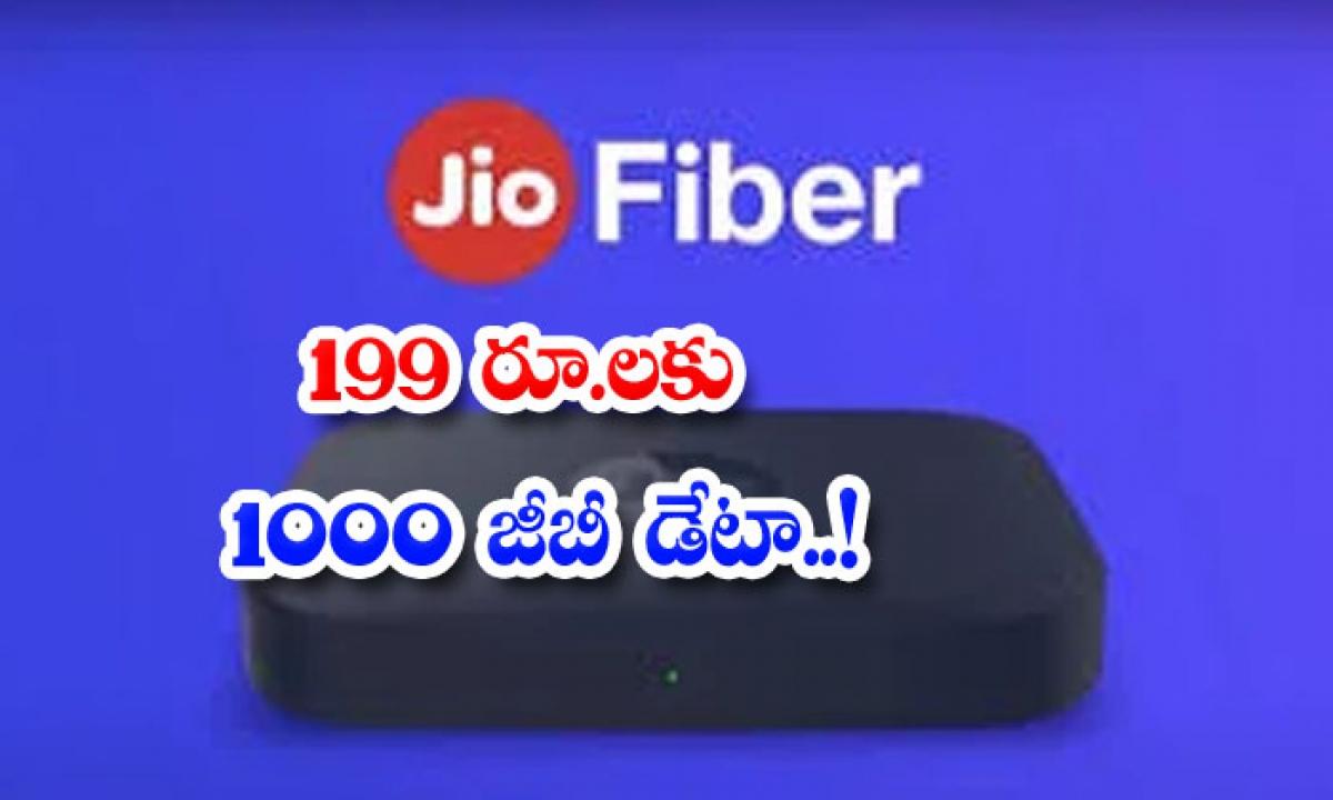 1000 Gb Data For Rs 199 1000-199 రూ.లకు 1000 జీబీ డేటా..-Business - Telugu-Telugu Tollywood Photo Image-TeluguStop.com