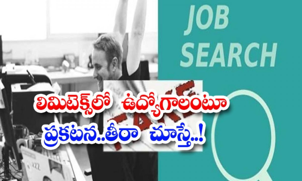 Job Seekers Cheated Through Online Job Portal-లిమిటెక్స్లో ఉద్యోగాలంటూ ప్రకటన..తీరా చూస్తే..-General-Telugu-Telugu Tollywood Photo Image-TeluguStop.com