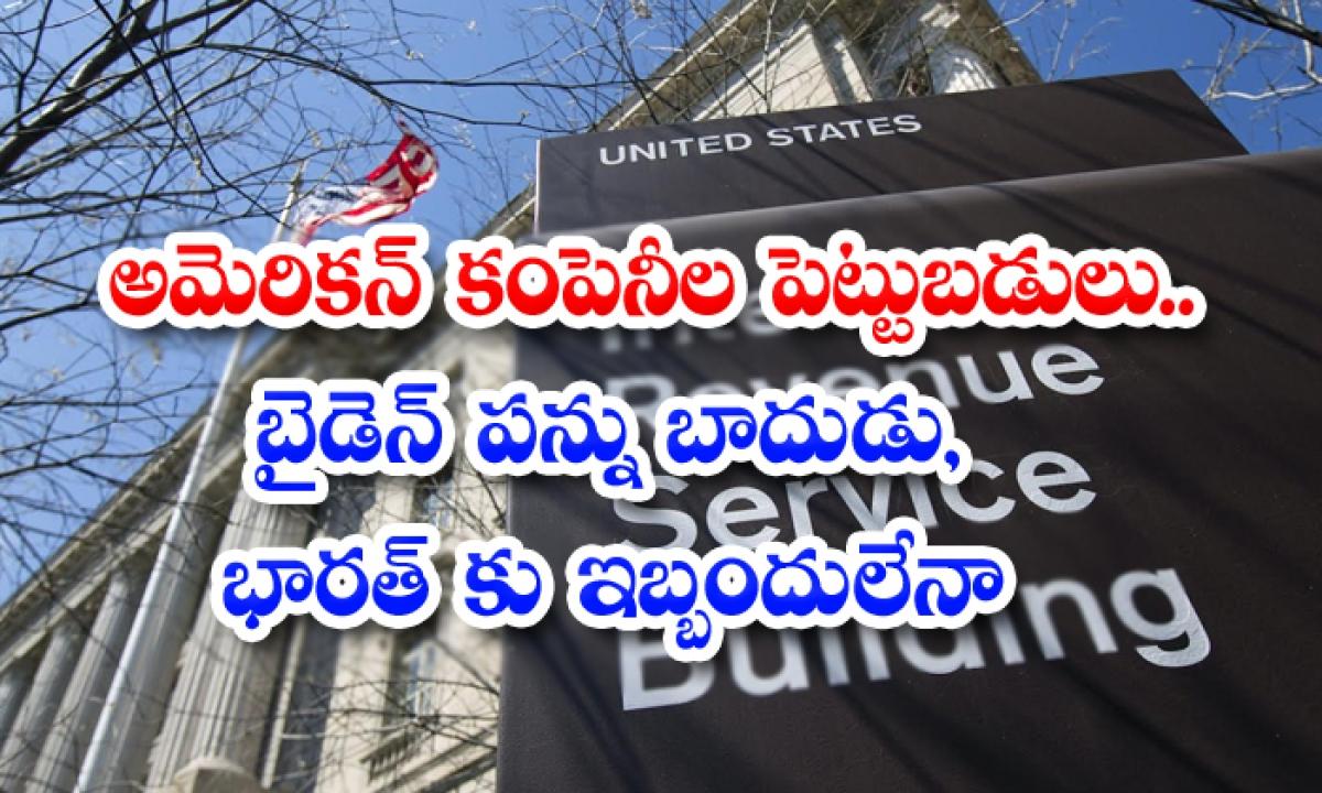 Joe Biden Administrations Plan To Slap Higher Tax On Mncs May Hit Indias New Tax Regime-TeluguStop.com