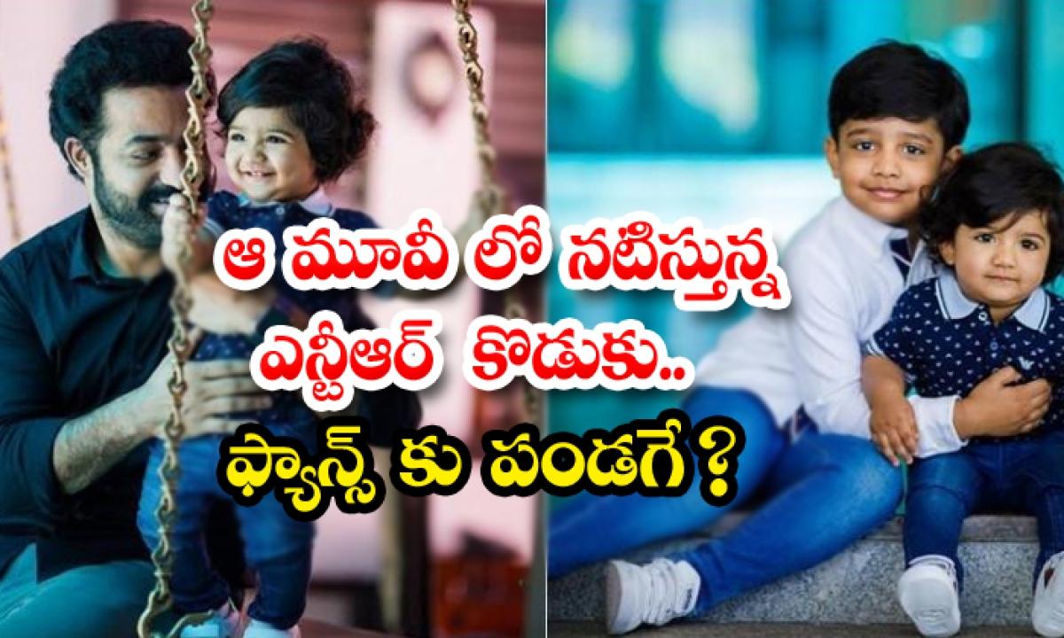 Jr Ntr Act Son Thats Movie-TeluguStop.com