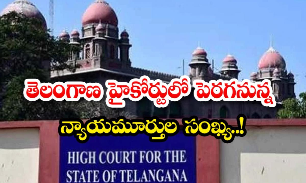 Number Of Judges To Increase In Telangana High Court-TeluguStop.com