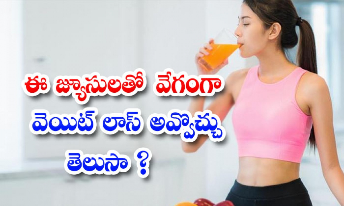 These Juices Help You Lose Weight Quickly-ఈ జ్యూసులతో వేగంగా వెయిట్ లాస్ అవ్వొచ్చు..తెలుసా-Latest News - Telugu-Telugu Tollywood Photo Image-TeluguStop.com