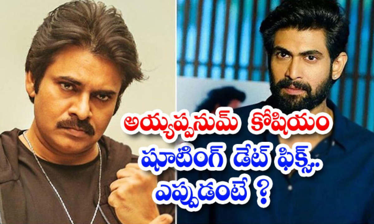 Pawan Ayyappanum Koshiyum Movie Shooting Starts From July 11th-అయ్యప్పనుమ్ కోషియం' షూటింగ్ డేట్ ఫిక్స్.. ఎప్పుడంటే -Latest News - Telugu-Telugu Tollywood Photo Image-TeluguStop.com