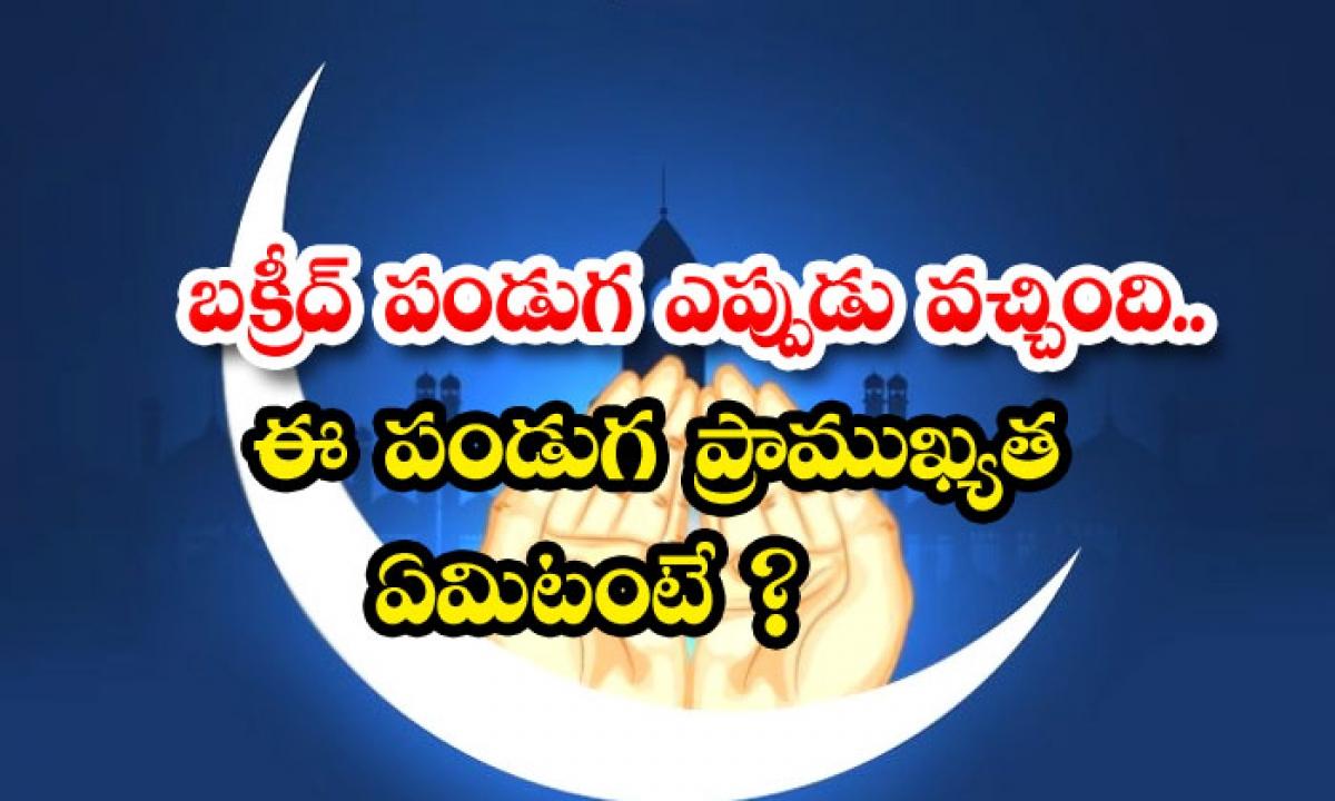 What Is The Importance Of Bakrid Festival For Muslims-బక్రీద్ పండుగ ఎప్పుడు వచ్చింది.. ఈ పండుగ ప్రాముఖ్యత ఏమిటంటే-General-Telugu-Telugu Tollywood Photo Image-TeluguStop.com