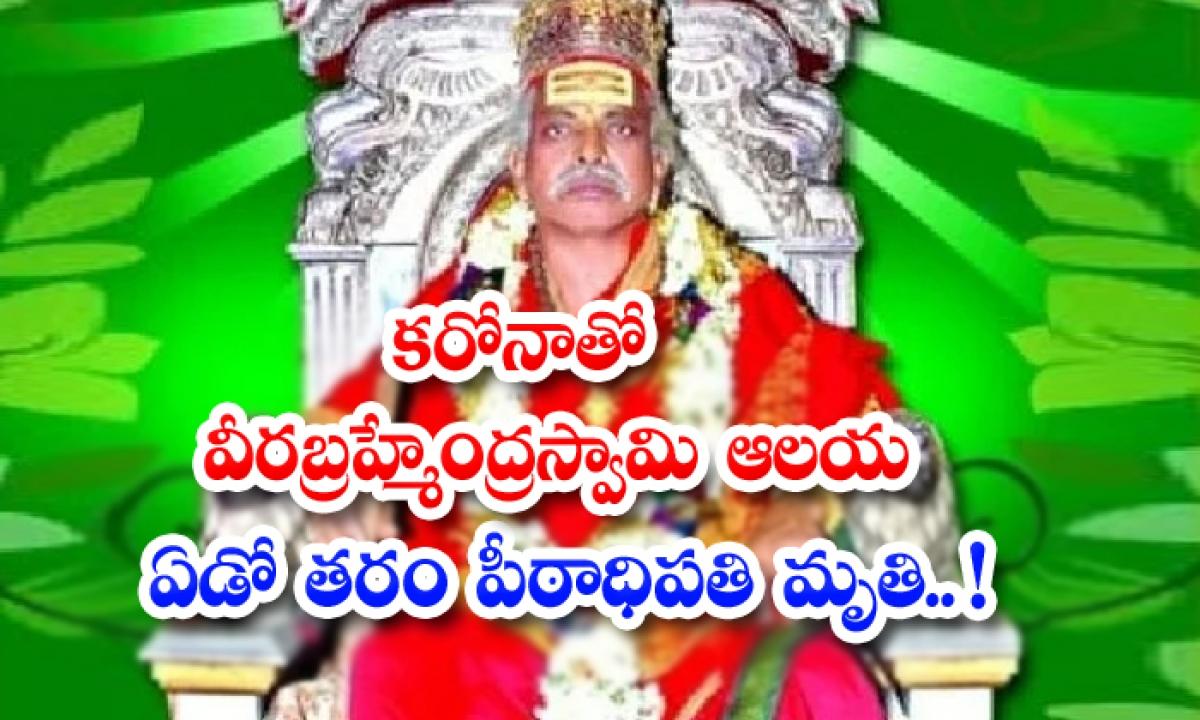 Kadapa Sri Veera Brahmendra Swamy Temple Seventh Heir Passes Away-TeluguStop.com