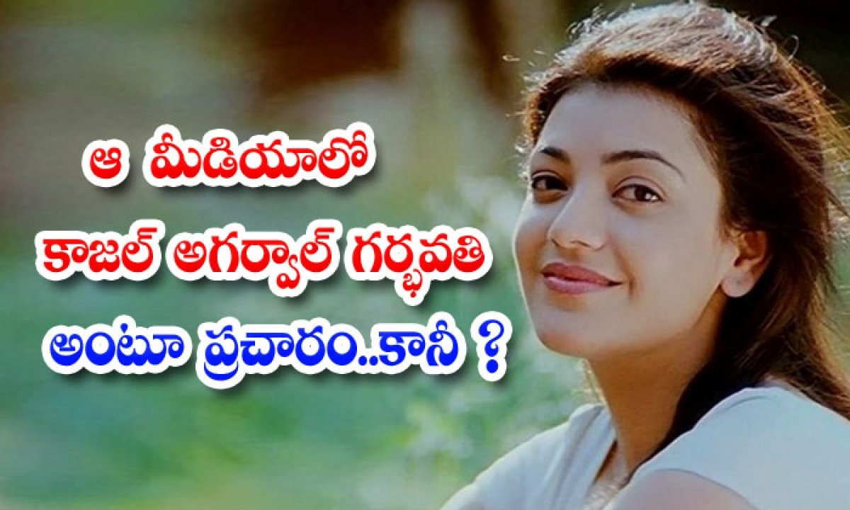 Kajal Agarwal Is Rumored To Be Pregnant In The Media-ఆ మీడియాలో కాజల్ అగర్వాల్ గర్భవతి అంటూ ప్రచారం.. కానీ-Latest News - Telugu-Telugu Tollywood Photo Image-TeluguStop.com