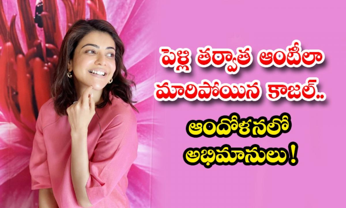 Kajal Who Changed Into Aunty After Marriage-పెళ్లి తర్వాత ఆంటీలా మారిపోయిన కాజల్.. ఆందోళనలో అభిమానులు-Latest News - Telugu-Telugu Tollywood Photo Image-TeluguStop.com