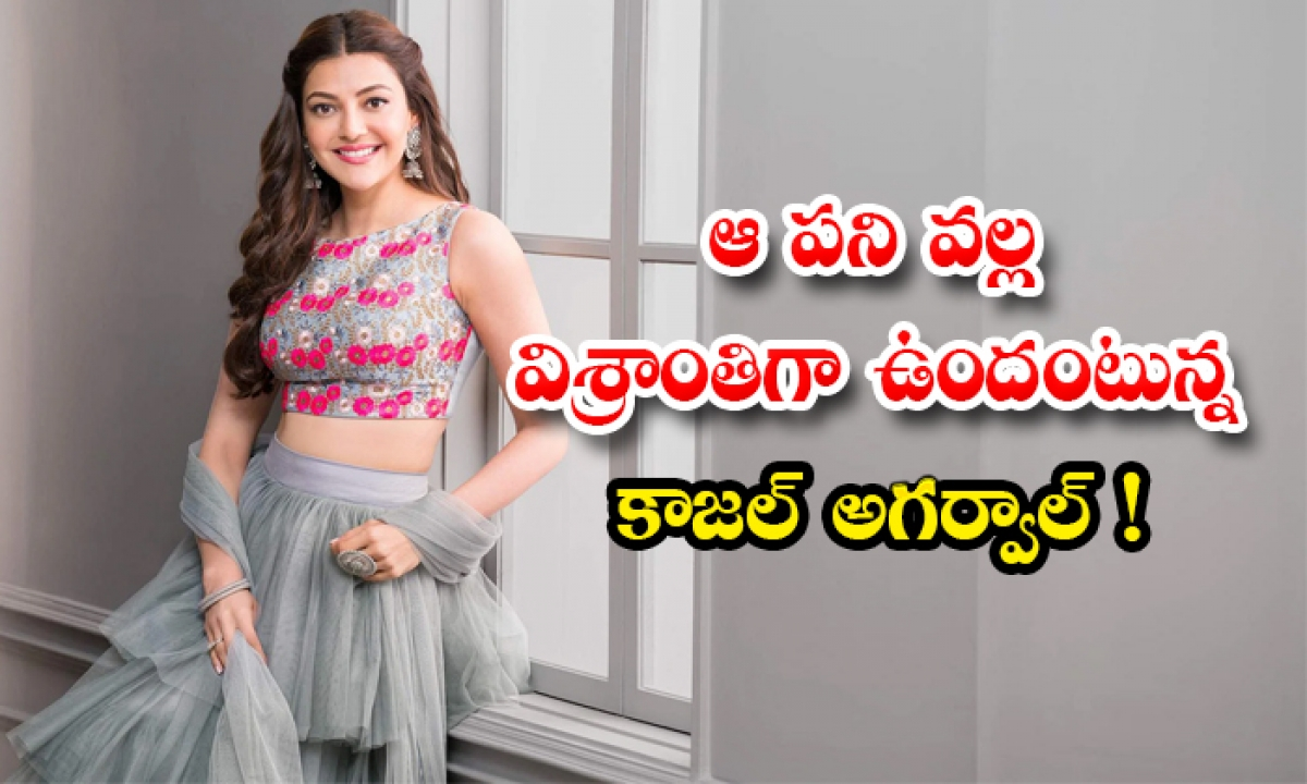 Kajal Agarwal Reveals Her Recent Habit And Said Its Help Her To Relax-TeluguStop.com