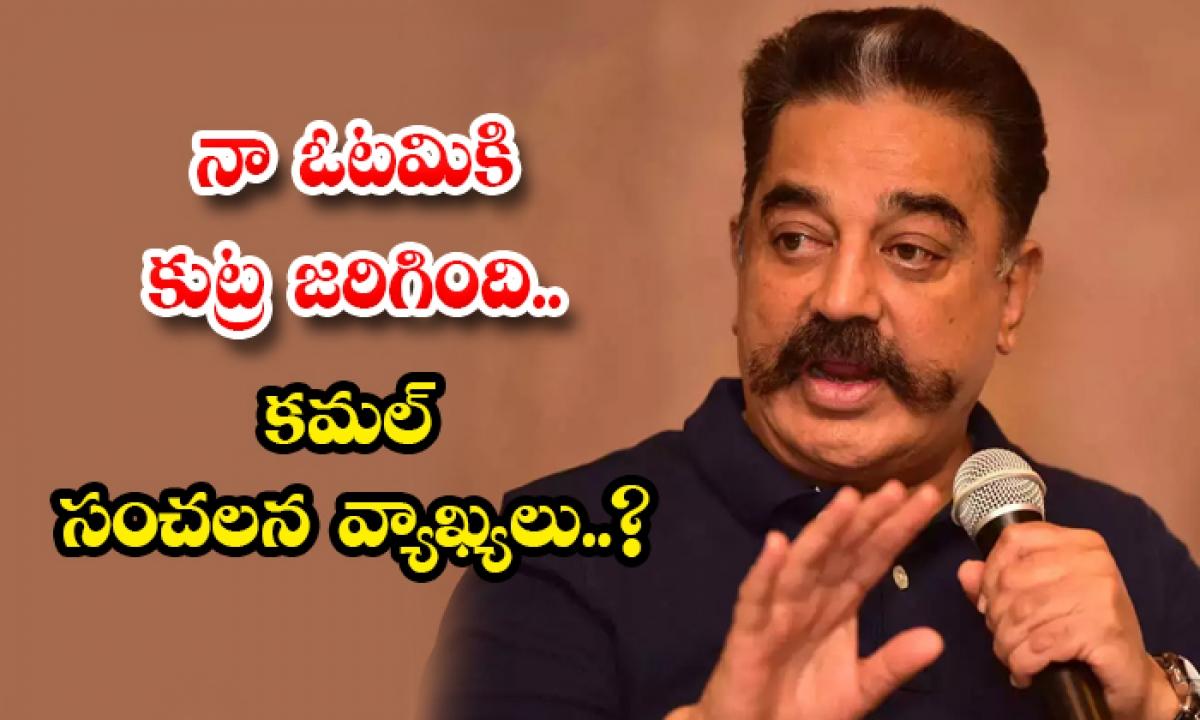 Kamal Haasan Sensational Comments About Election Results-నా ఓటమికి కుట్ర జరిగింది.. కమల్ సంచలన వ్యాఖ్యలు..-Latest News - Telugu-Telugu Tollywood Photo Image-TeluguStop.com