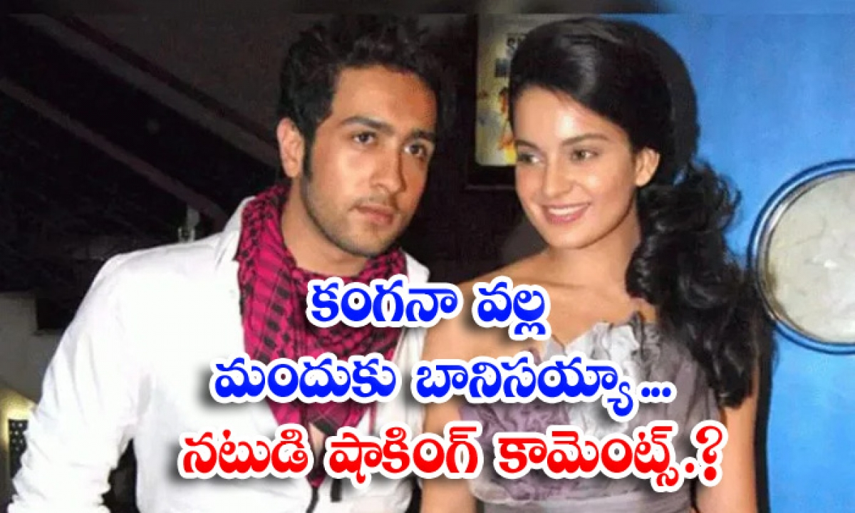 Kangana Ranaut And Adhyayan Suman Break Up Story Details Here-కంగనా వల్ల మందుకు బానిసయ్యా.. నటుడి షాకింగ్ కామెంట్స్..-Latest News - Telugu-Telugu Tollywood Photo Image-TeluguStop.com