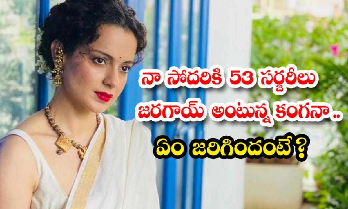 Kangana Ranaut Says Yoga Helped Sister Rangoli After Acid Attack-నా సోదరికి 53 సర్జరీలు జరిగాయ్ అంటున్న కంగనా.. ఏం జరిగిందంటే-Latest News - Telugu-Telugu Tollywood Photo Image-TeluguStop.com