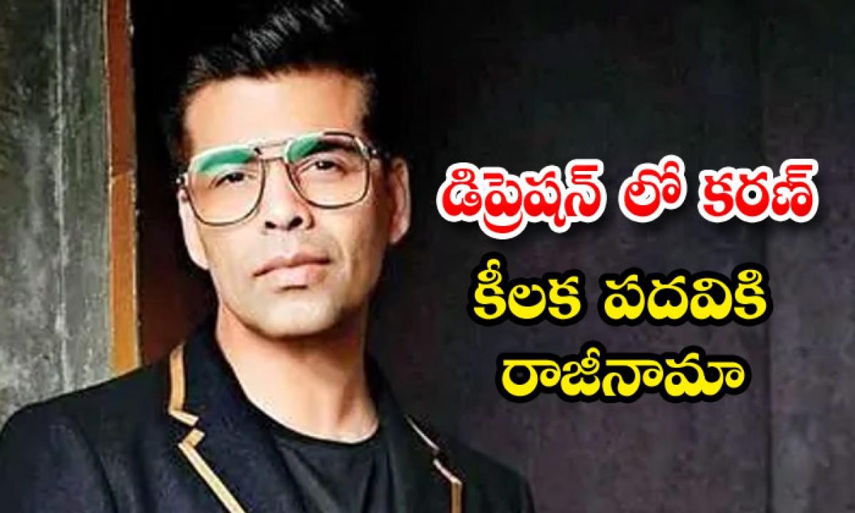 Karan Johar To Resign From Mami Board-TeluguStop.com