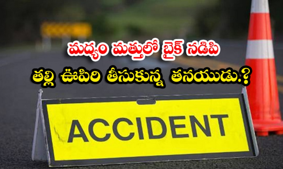 Son Killed By Mother Under The Influence Of Alcohol-TeluguStop.com