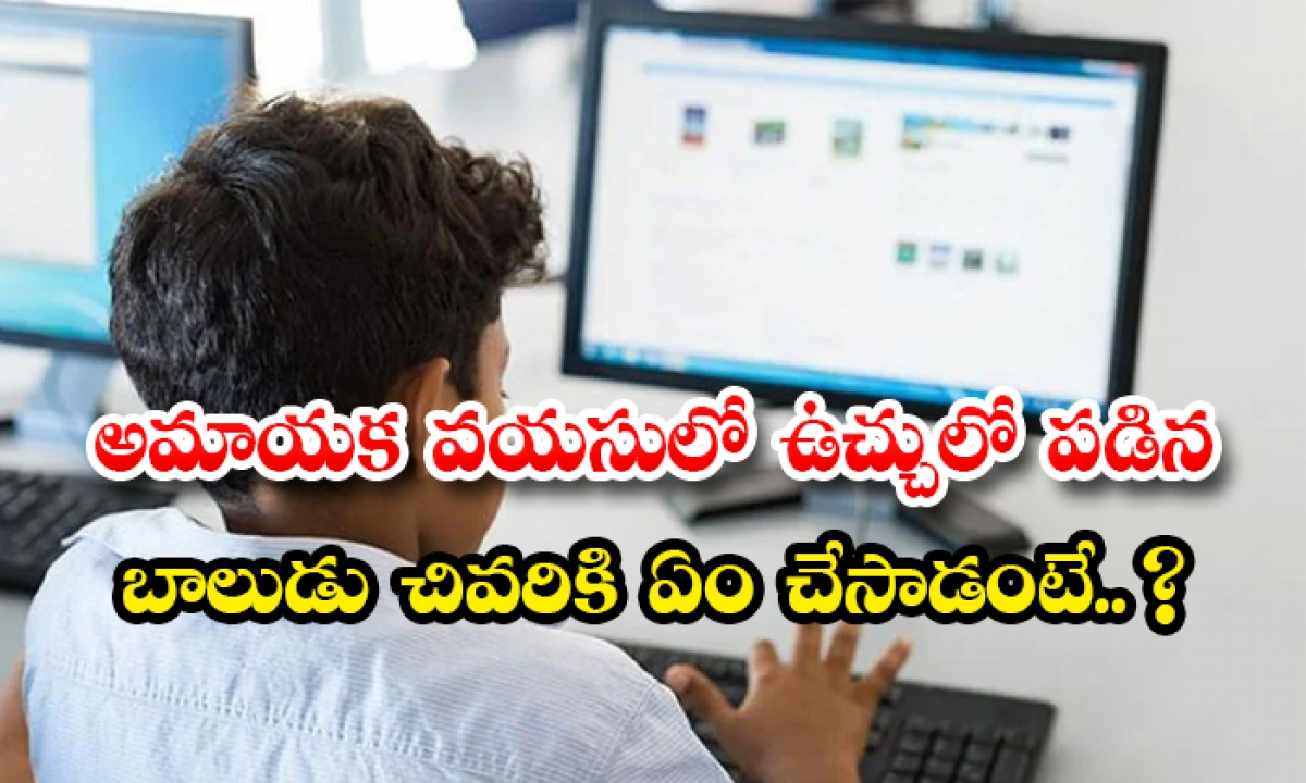 Karimnagar Children Have Fallen Into The Trap Of Cyber Bullying-TeluguStop.com