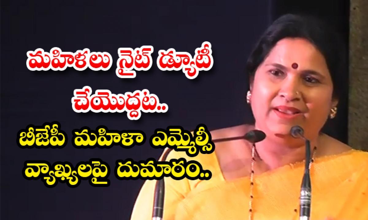 Karnataka Bjp Mlc Bharathi Shetty Comments On Womens Night Duties-మహిళలు నైట్ డ్యూటీ చేయొద్దట.. బీజేపీ మహిళా ఎమ్మెల్సీ వ్యాఖ్యలపై దుమారం..-General-Telugu-Telugu Tollywood Photo Image-TeluguStop.com