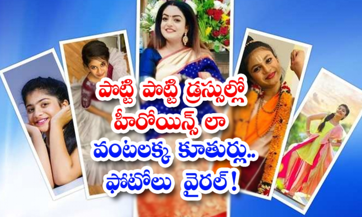 Karthika Deepam Sisters Baby Sahruda And Baby Krithika Latest Photos-పొట్టి పొట్టి డ్రస్సుల్లో హీరోయిన్స్'లా వంటలక్క కూతుర్లు.. ఫోటోలు వైరల్-Latest News - Telugu-Telugu Tollywood Photo Image-TeluguStop.com