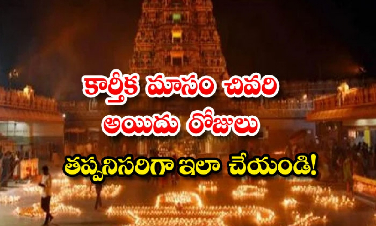 The Last Five Days Of Karthika Month Must Do This-కార్తీక మాసం చివరి అయిదు రోజులు తప్పనిసరిగా ఇలా చేయండి-Latest News - Telugu-Telugu Tollywood Photo Image-TeluguStop.com