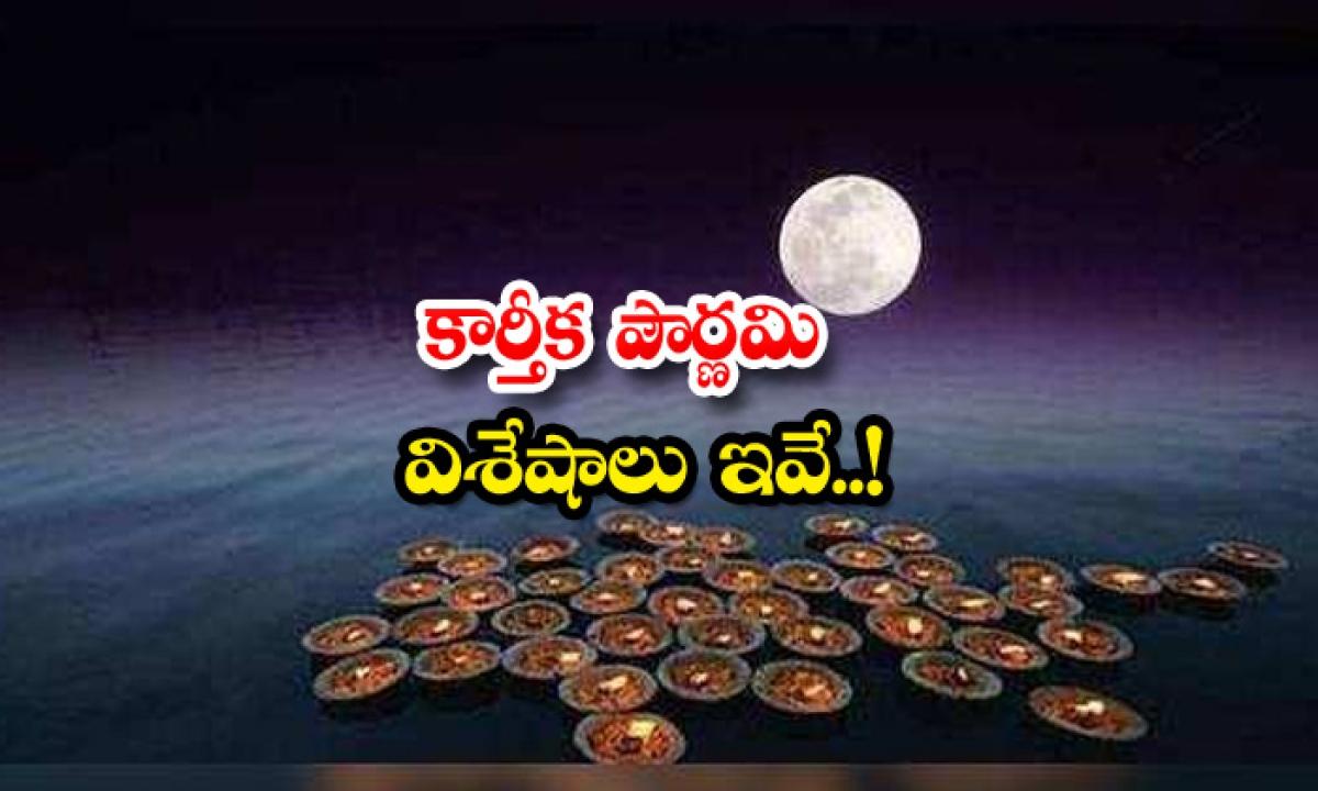 Karthika Pournami Specility In Telugu-కార్తీక పౌర్ణమి విశేషాలు ఇవే..-Devotional-Telugu Tollywood Photo Image-TeluguStop.com