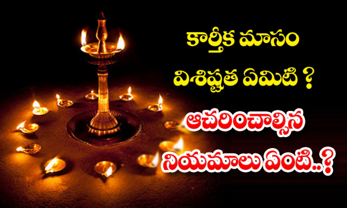 Karthikamasam Speciality In Telugu-కార్తీకమాసం విశిష్టత ఏమిటి ఆచరించాల్సిన నియమాలు ఏంటి-General-Telugu-Telugu Tollywood Photo Image-TeluguStop.com