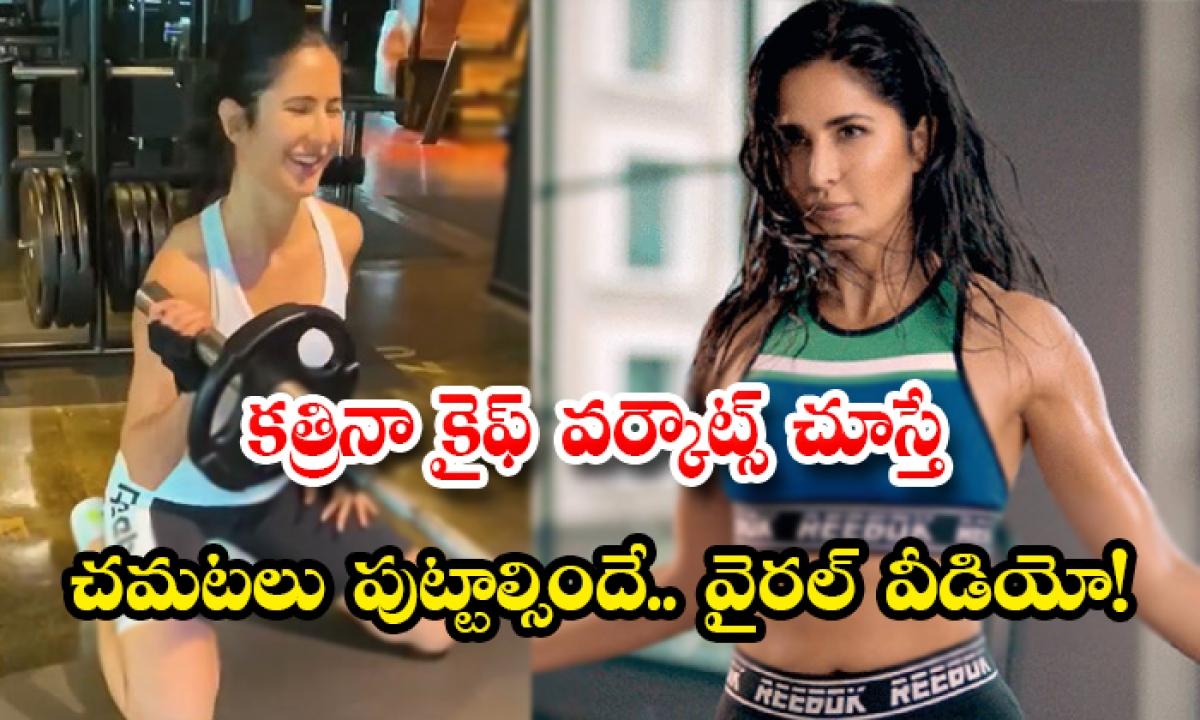 Kathrina Kaif Hot Workouts Goes Viral On Internet-కత్రినా కైఫ్ వర్కౌట్స్ చూస్తే చమటలు పుట్టాల్సిందే.. వైరల్ వీడియో-Latest News - Telugu-Telugu Tollywood Photo Image-TeluguStop.com