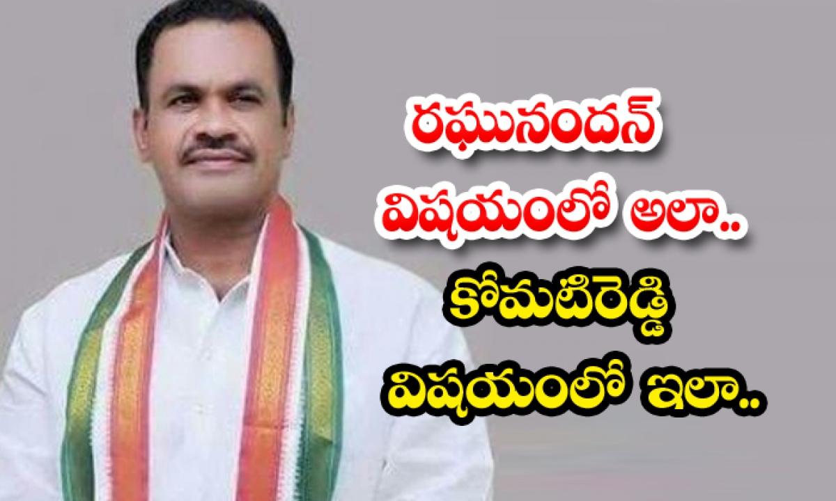 So In The Case Of Raghunandan In The Case Of Komatireddy-రఘునందన్ విషయంలో అలా.. కోమటిరెడ్డి విషయంలో ఇలా..-Latest News - Telugu-Telugu Tollywood Photo Image-TeluguStop.com