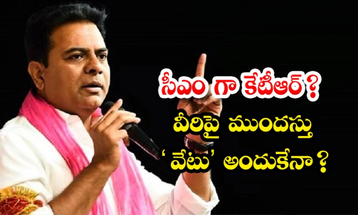 Ktr Is Likely To Become Telangana Cm Soon-TeluguStop.com