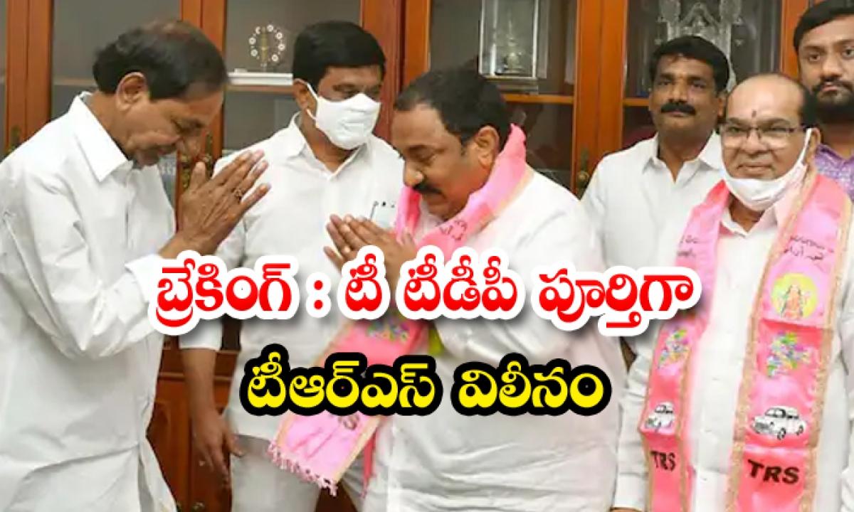 Ttdp Legislative Party Merged In Trs-TeluguStop.com