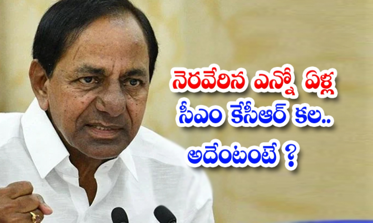 The Dream Of Many Years Of Fulfilled Cm Kcr Is That-TeluguStop.com