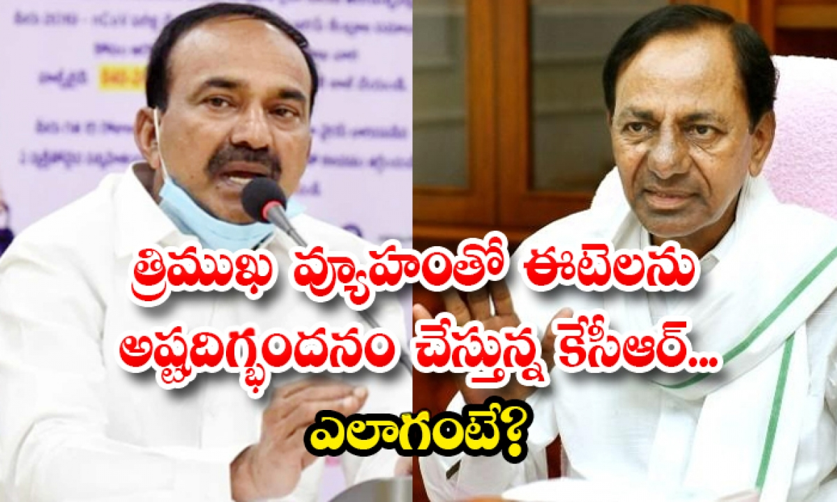 Kcr Using His Strategies To Make Etela Rajender Alone-TeluguStop.com
