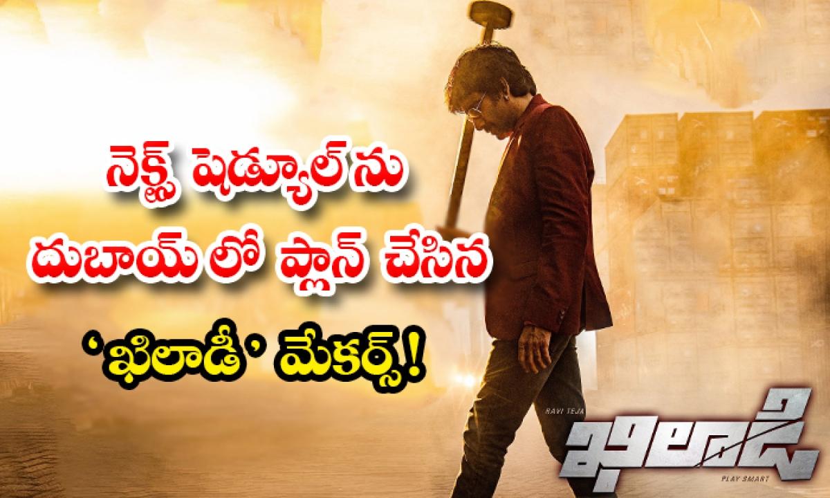 Khiladi Movie Latest Update Next Schedule Will Be In Dubai-నెక్స్ట్ షెడ్యూల్ ను దుబాయ్ లో ప్లాన్ చేసిన ఖిలాడీ' మేకర్స్ -Latest News - Telugu-Telugu Tollywood Photo Image-TeluguStop.com