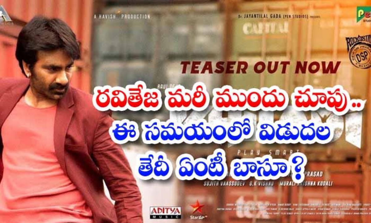 Ravi Teja Khiladi Movie New Release Date-TeluguStop.com