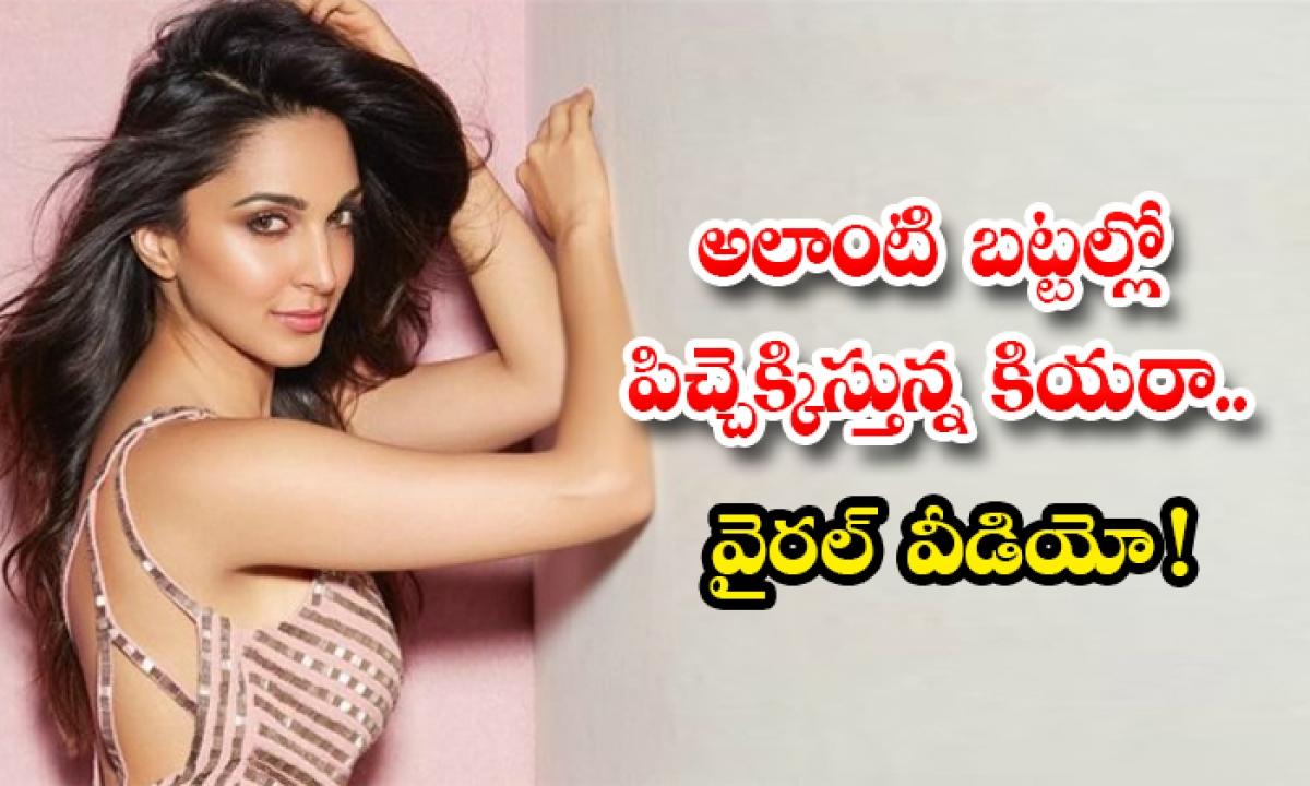 Kiara Latest Hot Photos And Videos Viral-TeluguStop.com