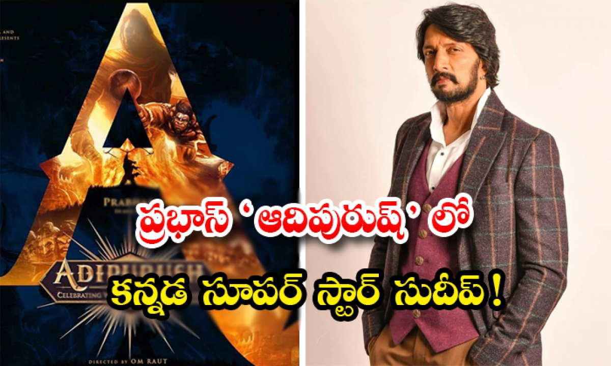 Kiccha Sudeep In Prabhas Adipurush Movie-TeluguStop.com