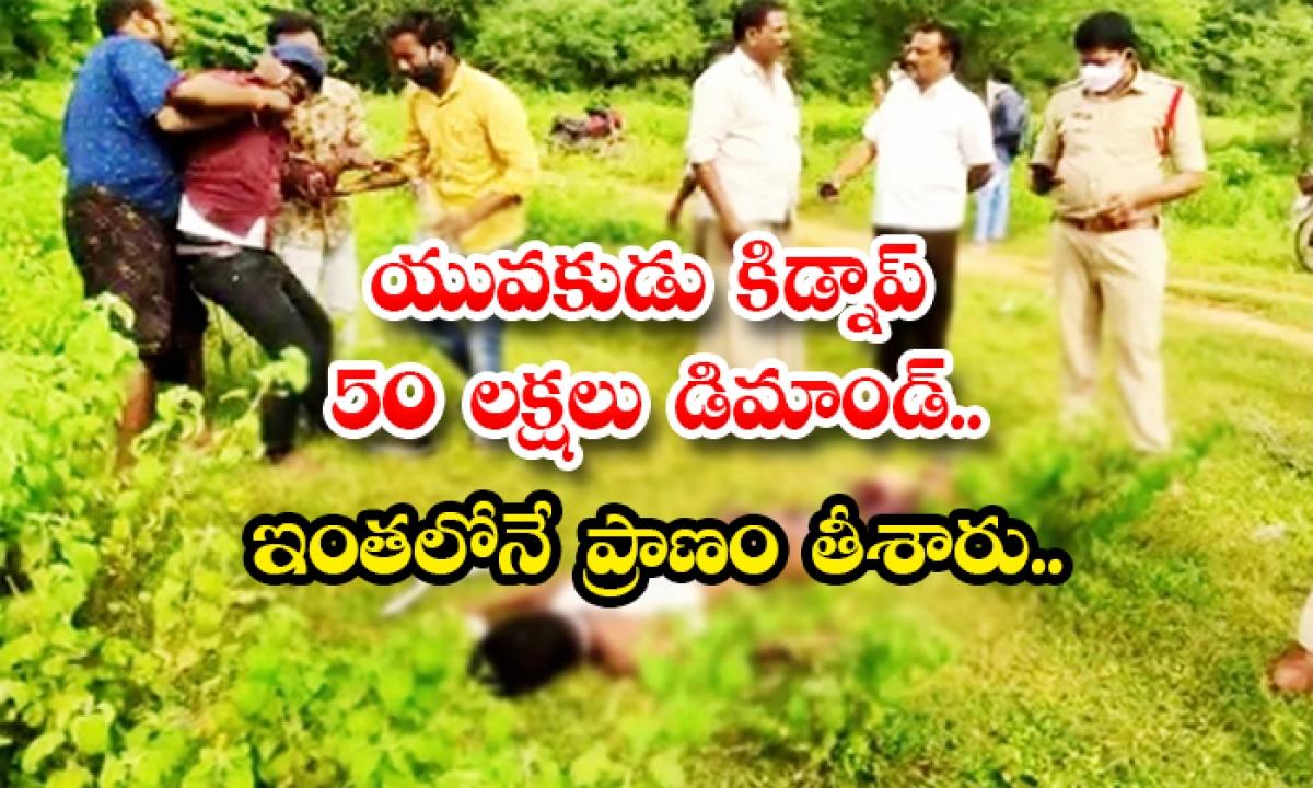 Kidnappers Demanded 50 Lakhs And Killed The Boy In West Godavari District-యువకుడు కిడ్నాప్ 50 లక్షలు డిమాండ్.. ఇంతలోనే ప్రాణం తీశారు..-Latest News - Telugu-Telugu Tollywood Photo Image-TeluguStop.com