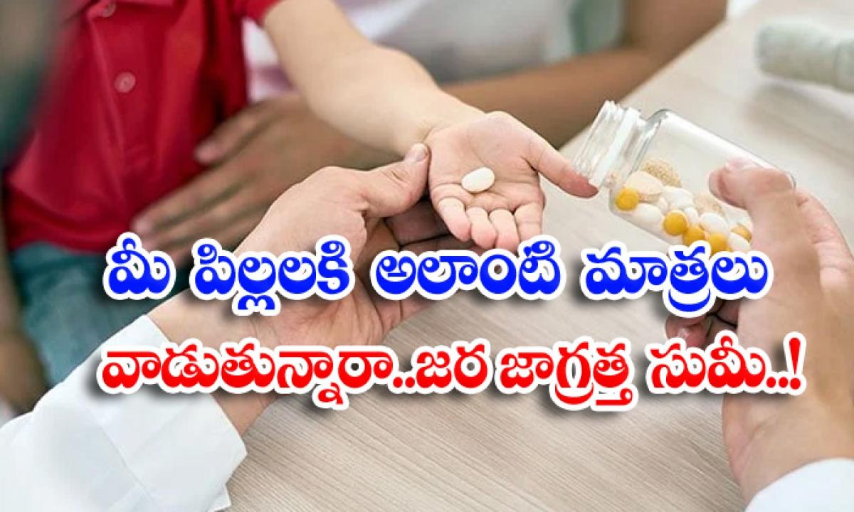 Kids Vitamin Tablets Be Care Full Health Care Health Tips Health-మీ పిల్లలకి అలాంటి మాత్రలు వాడుతున్నారా.. జర జాగ్రత్త సుమీ..-General-Telugu-Telugu Tollywood Photo Image-TeluguStop.com