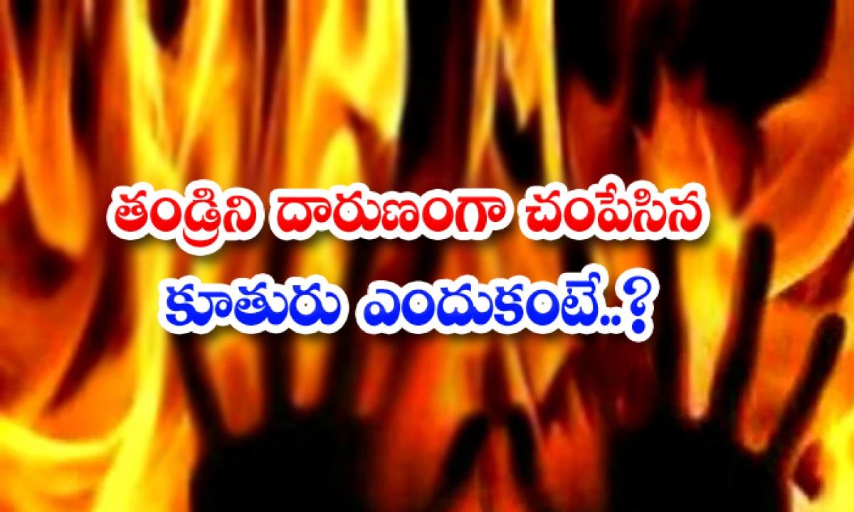 The Daughter Who Killed Her Father Badly-తండ్రిని దారుణంగా చంపేసిన కూతురు ఎందుకంటే.. -Breaking/Featured News Slide-Telugu Tollywood Photo Image-TeluguStop.com