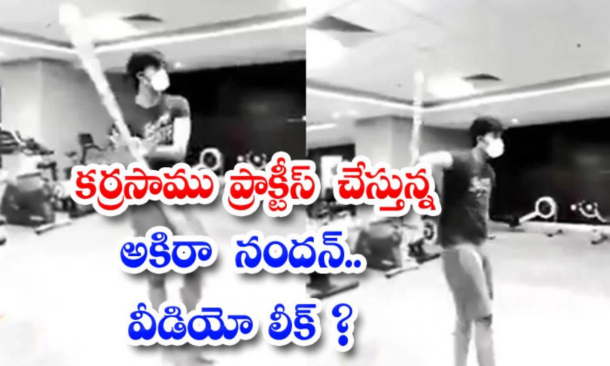 Akira Nandan Practicing Cane Video Leak-కర్రసాము ప్రాక్టీస్ చేస్తున్న అకిరా నందన్.. వీడియో లీక్-Latest News - Telugu-Telugu Tollywood Photo Image-TeluguStop.com