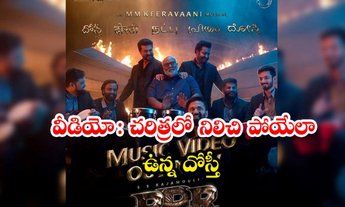 Rrr Movie Dosti Song Goes Viral In Youtube-వీడియో : చరిత్రలో నిలిచి పోయేలా ఉన్న దోస్తీ'-Latest News - Telugu-Telugu Tollywood Photo Image-TeluguStop.com