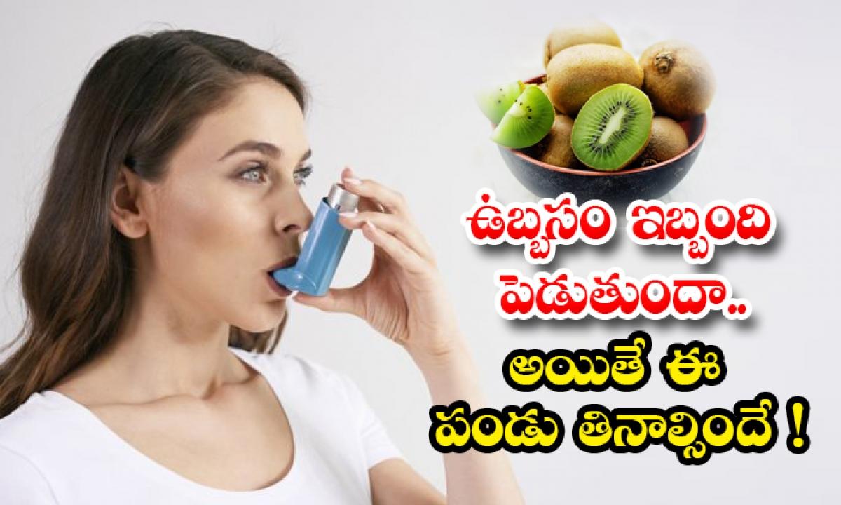 Kiwi Fruit Can Control Asthma-TeluguStop.com