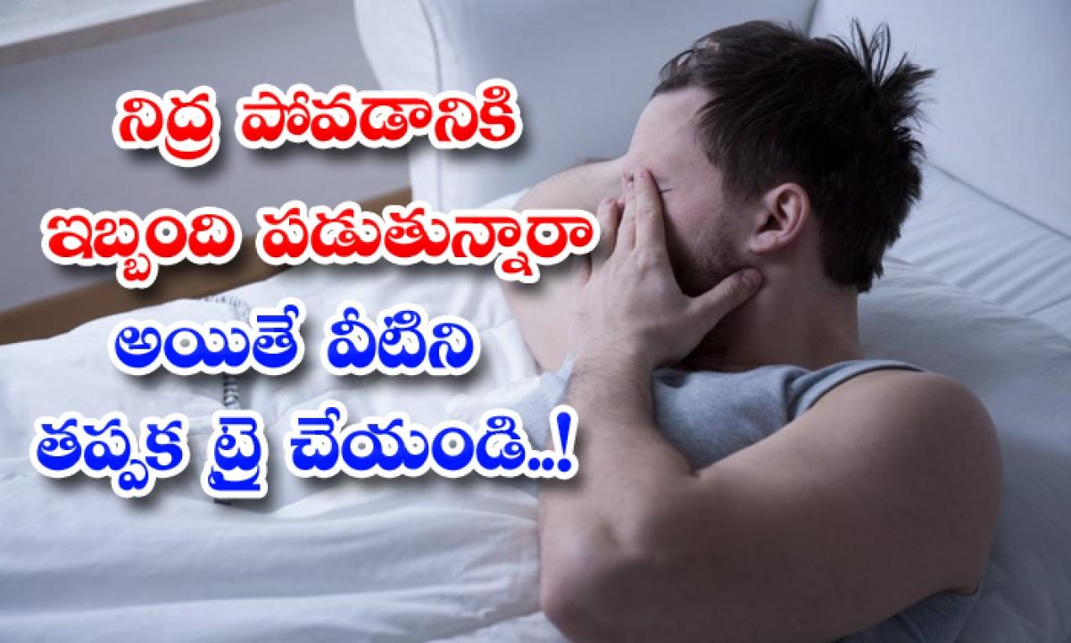 Trouble Facing Asleep But You Must Try These-నిద్ర పోవడానికి ఇబ్బంది పడుతున్నారా… అయితే వీటిని తప్పక ట్రై చేయండి..-General-Telugu-Telugu Tollywood Photo Image-TeluguStop.com