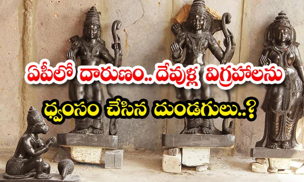 Atrocities In Ap Thugs Who Destroyed Idols Of Gods-ఏపీలో దారుణం.. దేవుళ్ల విగ్రహాలను ధ్వంసం చేసిన దుండగులు.. -Breaking/Featured News Slide-Telugu Tollywood Photo Image-TeluguStop.com